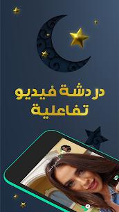 تحميل تطبيق ازار Azar للاندريد [آخر اصدار] 1