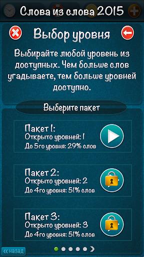 u0421u043bu043eu0432u0430 u0438u0437 u0441u043bu043eu0432u0430 2015 1.1.1 Screenshots 2
