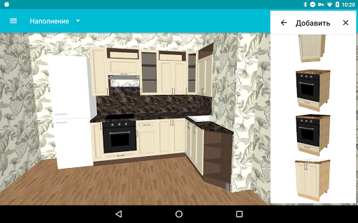 Kitchen Planner 3D 1.12.0 Screenshots 5