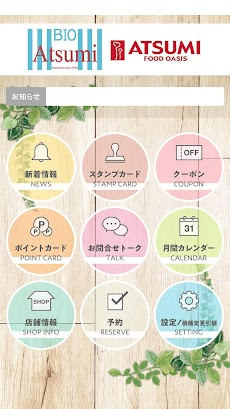 ATSUMI(あつみ)公式アプリのおすすめ画像2