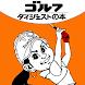 宮里藍の魔法のリズム - Androidアプリ