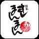「回転すしまんまん」テイクアウト用アプリ - Androidアプリ