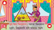Sisimpur Shapesのおすすめ画像2