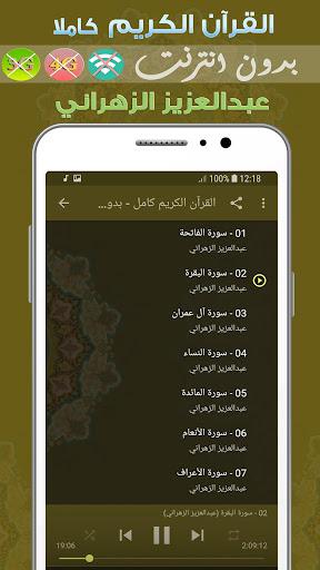 abdulaziz az zahrani mp3 quran offline screenshot 2