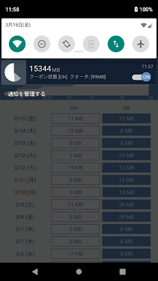 Mio Mix (IIJmioクーポン切り替え)のおすすめ画像2