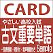 やさしい中学-高校入試-古文重要単語公式集sample版