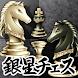 銀星チェス - Androidアプリ