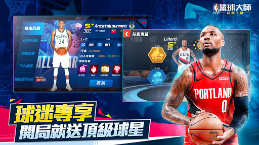 NBAu7c43u7403u5927u5e2b - Carmelo Anthonyu91cdu78c5u4ee3u8a00 3.8.0 screenshots 2