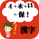 漢字アプリ!頭の体操 脳トレにもなる!スッキリ爽快感!!バラバラ漢字アプリ クイズゲーム 無料!