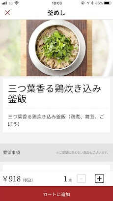 釜飯と串焼とりでんテイクアウト予約アプリのおすすめ画像4