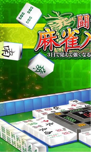 MahjongBeginner free  screenshots 1