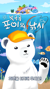Polar Bear Poi's Fishing 1