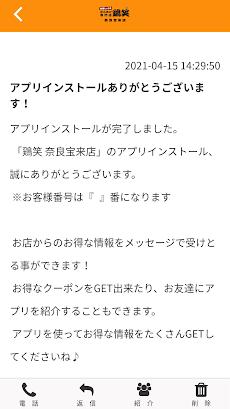 鶏笑 奈良宝来店  公式アプリのおすすめ画像2