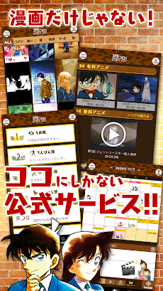 名探偵コナン公式アプリ -無料で毎日漫画が読める-のおすすめ画像2