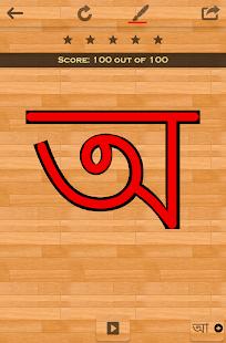 Bengali 101 - Learn to Write