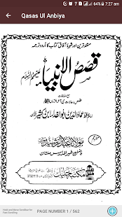Qasas Ul Anbiya URDU Offline