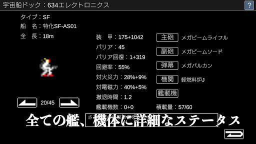 u5b87u5b99u6226u8266u7269u8a9eRPG 1.0.4 screenshots 4