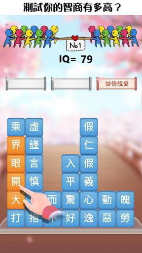 成語消消挑戰——免費成語接龍消除,好玩的單機智力離線小遊戲 2.5201 screenshots 1