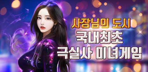 팬덤시티 - 실사풍 미녀 게임  screenshots 2
