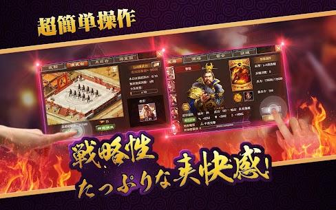 戦・三国志バトル3~伝説の神将 10