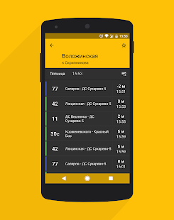 Goes - transport schedule 3.2.12 Screenshots 7