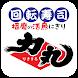 回転寿司力丸 テイクアウト予約アプリ - Androidアプリ