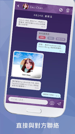 WeDate - u7d04u6703u6200u611bu4ea4u53cb Dating App 1.32 Screenshots 12