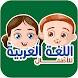 子供のためのアラビア語 - 遊んで学びましょう - Androidアプリ