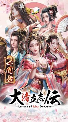 大清立志伝~Legend of Qing Dynastyのおすすめ画像1