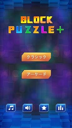 ブロックパズル古典ゲーム (Block Puzzle)のおすすめ画像1