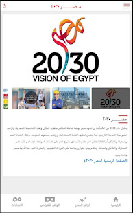 Egyptian Presidency 1.2 Screenshots 9