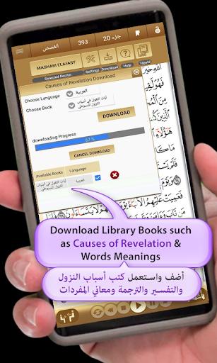Quran University  screenshots 2