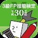 3級FP技能検定試験(ファイナンシャル・プランニング)過去問 - Androidアプリ