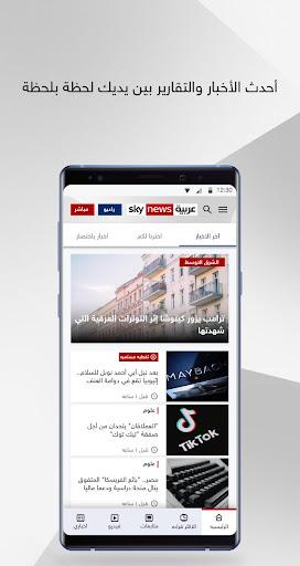 Sky News Arabia 7.7 Screenshots 1
