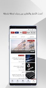 Sky News Arabia  For Pc – Free Download In Windows 7/8/10 & Mac 1
