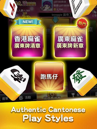 u9ebbu96c0 u795eu4f86u4e5fu9ebbu96c0 (Hong Kong Mahjong) Apkfinish screenshots 10
