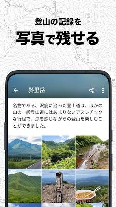 YAMAP / ヤマップ | シェアNo.1登山GPSアプリのおすすめ画像5