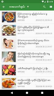 MM Bookshelf - Myanmar ebook and daily news 1.4.6 Screenshots 5