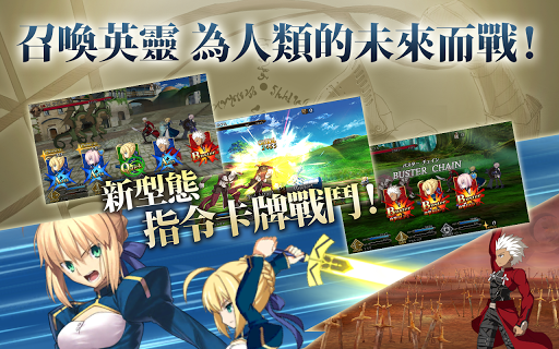 Fate/Grand Order  screenshots 3