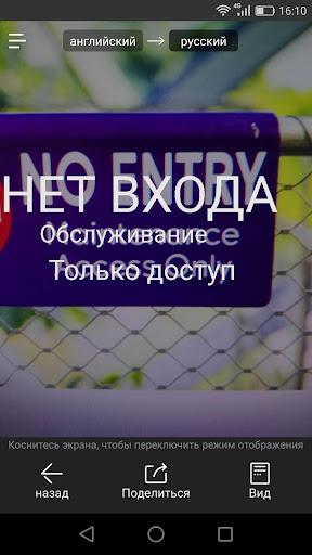 Prilozheniya V Google Play Foto Perevodchik