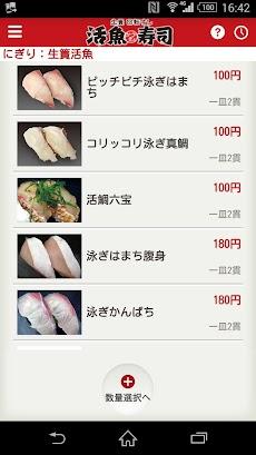 生簀回転すし活魚寿司 鶴原店のおすすめ画像3