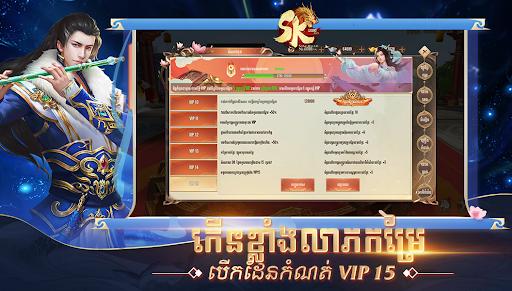 SK Legend 1.9.1 screenshots 6
