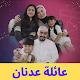 عائلة عدنان per PC Windows