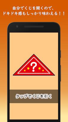 簡単設定!三角くじ くじ引きアプリのおすすめ画像2