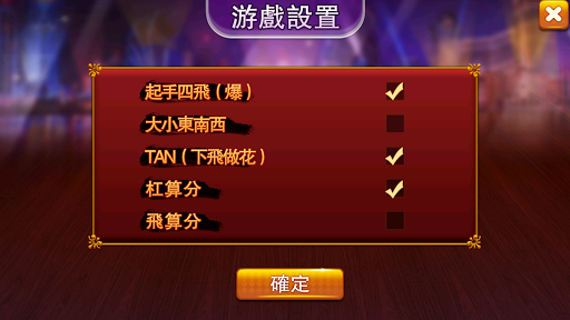 Malaysia Mahjong 2.4 screenshots 3