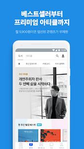 리디북스 – 전자책부터 웹툰, 웹소설까지! 3
