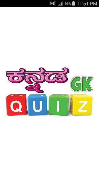 Kannada GK Quiz