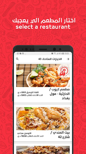 Talabatey Online Food Delivery 6.2 Screenshots 3