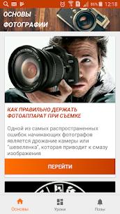 Основы и уроки фотографии 1