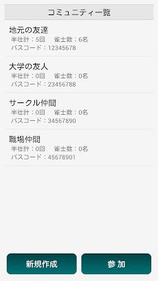 麻雀成績共有アプリ JanScoreのおすすめ画像2